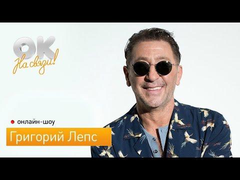 Григорий Лепс в онлайн-шоу «ОК на связи!» (26.03.2020)