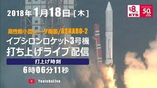 イプシロンロケット3号機打ち上げLIVE配信 thumbnail