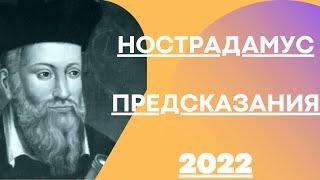 Предсказания Нострадамуса на 2022 год для России и мира. Союзное государство Белоруссии и России.