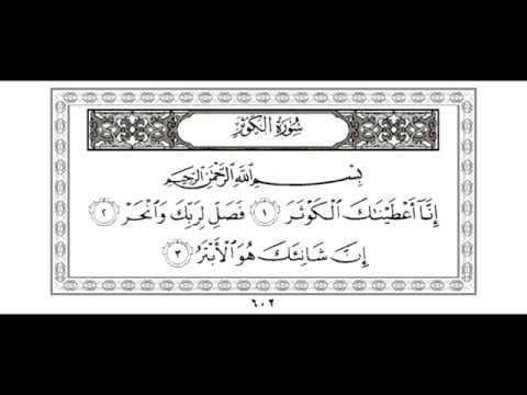 القران الكريم سورة :...