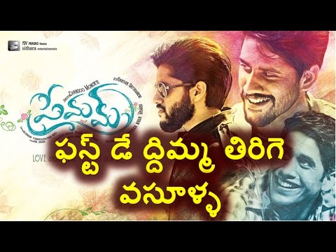 Premam Movie First Day Collections
