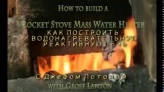 Джефф Лотон, Водонагревающая реактивная печь