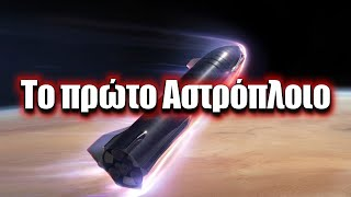 Το πρώτο Αστρόπλοιο της ανθρωπότητας   Astronio X (#6)