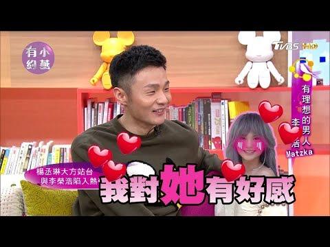 強吻楊丞琳!李榮浩