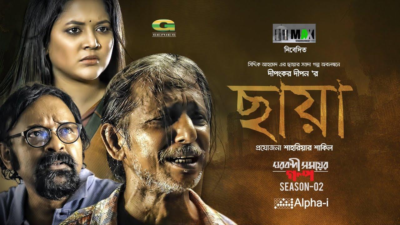 Chaya, ছায়া | Pavel | Urmila Srabonti Kar | Ashish Khandaker, EID Natok 2020,@G Series Bangla Natok
