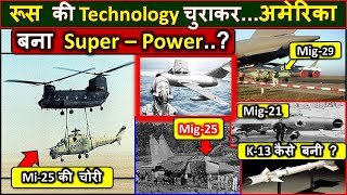 America became 'Super-Power' with stolen Technology ? | How Russia made K-13 ? |Mi-25, Mig25 vs SR71