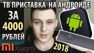 СТОИТ ЛИ В 2018 ГОДУ ПОКУПАТЬ TV ПРИСТАВКУ НА АНДРОИДЕ [Xiaomi Mi Box 4K Ultra HD]