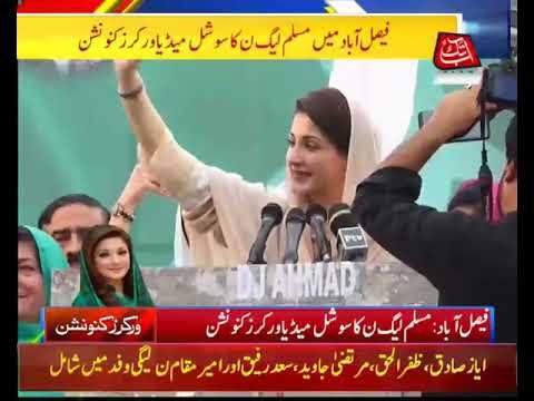 Maryam Nawaz Addressing Social Media Convention in Faisalabad