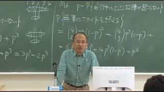 確率論_Chapter2_確率変数と分布関数(2.4‐2.5)