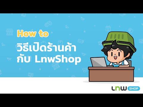 วิธีเปิดร้านค้าออนไลน์ฟรี กับ LnwShop