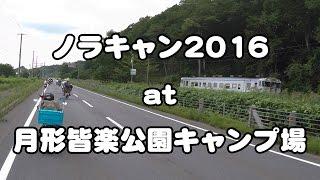 ノラキャン2016 at 月形皆楽公園キャンプ場 [1080p HD]