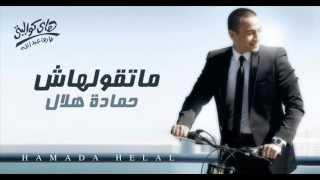اغنية يارب نفضل كده مع بعض  - حماده هلال    جديد 2012