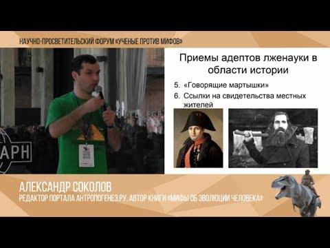 Ученые против мифов: часть-5. Александр Соколов: Как спорить с адептами исторической лженауки