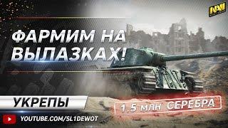 [18+!] ФАРМИМ на Вылазках на FCM 50t, AMX CDC [Na`Vi.SL1DE]