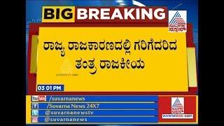 CM Kumaraswamy Back To Back Meeting And BS Yeddyurappa All Set To Meet Governor