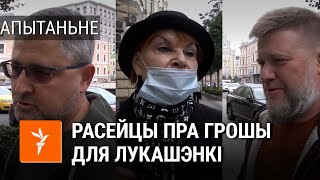 За што Расея плаціць рэжыму Лукашэнкі? / За что Россия платит Лукашенко?