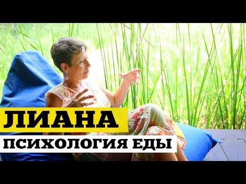 Лиана Ненашева - Психология Еды | ДжамуДжорнал