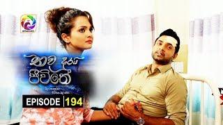 Thawa durai jeewithe Episode 194 තව දුරයි ජීවිතේ . . සතියේ දිනවල රාත්රී 7.55 ට . . . . Thumbnail