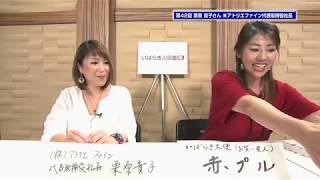 今回のゲストは、アトリエファイン代表取締役社長の栗原貴子さんです。...