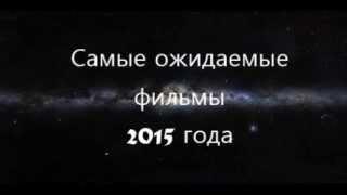 Самые ожидаемые фильмы 2015 года [1080p]