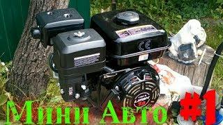 Самодельное МИНИ АВТО #1 | Двигатель Lifan 170F-R | обзор комплектующих