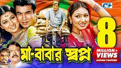 Maa Babar Shopno   Bangla Full Movie   Manna   Apu Biswash   Razzak   Kazi Hayat   Kabila   Rupok