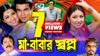 Maa Babar Shopno | Bangla Full Movie | Manna | Apu Biswash | Razzak | Kabila