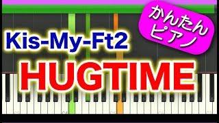 "HUGTIME ""FREE HUGS!""【Kis-My-Ft2】ピアノで弾いてみた 初心者向けゆっくり簡単ピアノ"