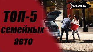 ТОП-5 семейных автомобилей 2016