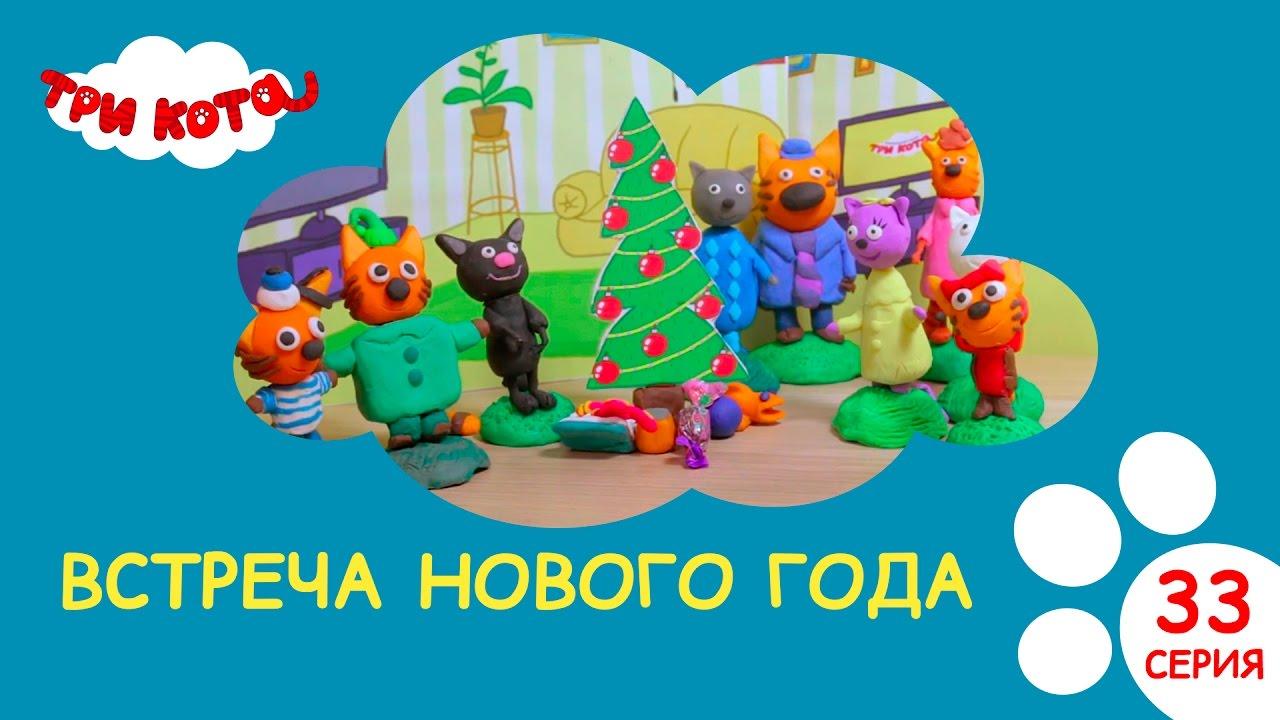 Три кота. Встреча Нового Года | Выпуск №33