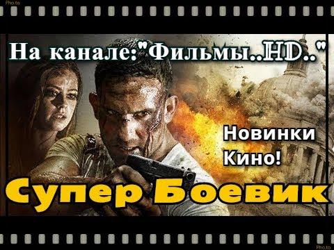 СУПЕР БОЕВИК.!!! #КОДЕКС#КОВЧЕГ! НОВИНКИ КИНО.! РЕАЛЬНО КРУТОЙ БОЕВИК.! ФИЛЬМЫ HD.! ФИЛЬМЫ ОНЛАЙН.!