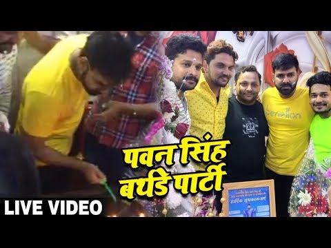 देखिये #Pawan Singh ने कैसे मनाया अपना जन्मदिन - Birthday Party 2020 FULL Video