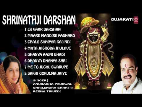 SHREENATHJI DARSHAN KRISHNA BHAJANS BY SHAILENDRA BHARTTI I FULL AUDIO SONGS JUKE BOX