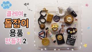 클레이로 돌잡이용품만들기 _ 액자만들기 _ 블링블링 버전 Part2 ♡
