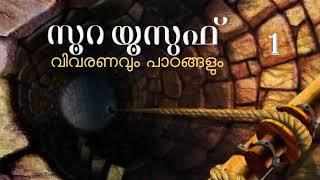 സൂറ യൂസുഫ്: വിവരണവും പാഠങ്ങളും(Part -1)- Surah Yusuf Tafseer & Lessons- Malayalam