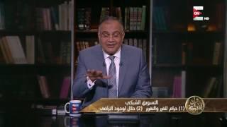 وإن أفتوك: ما هو التسويق الشبكي ؟ .. د. سعد الهلالي