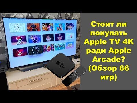 Стоит ли покупать Apple TV 4K ради Apple Arcade? (Обзор 66 игр)