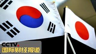 《国际财经报道》 20190802| CCTV财经