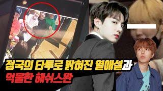 정국 해쉬스완 SNS 논란 정리