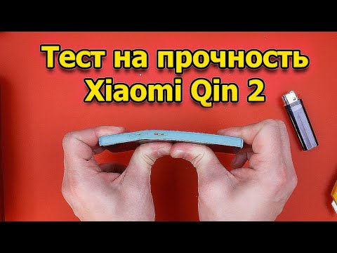 Тест на прочность XIAOMI QIN 2 (Bend Test! Durability Test! Scratch Test!)