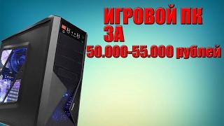 ИГРОВОЙ ПК ЗА 50000-55000 РУБЛЕЙ 2017
