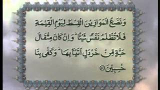 Surah Al-Anbiya' (Chapter 21) with Urdu translation, Tilawat Holy Quran, Islam Ahmadiyya