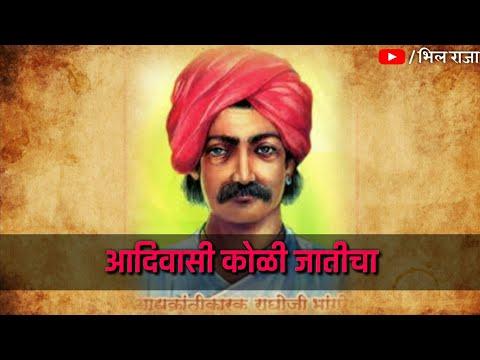 Adivasi Koli Jaticha | Raghoji Bhangare | Whatsapp Status Video | Bhil raja whatsapp status video