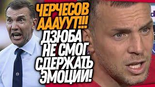 ДИКАЯ РЕАКЦИЯ ДЗЮБЫ НА ВЫЛЕТ РОССИИ БРАВО ШЕВЧЕНКО ВСЕ РАЗРУЛИЛ Доза Футбола