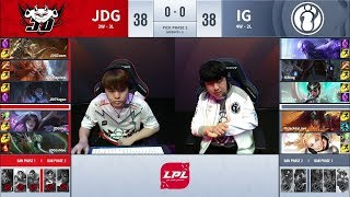 【LPL夏季賽】第5週 IG vs JDG #1