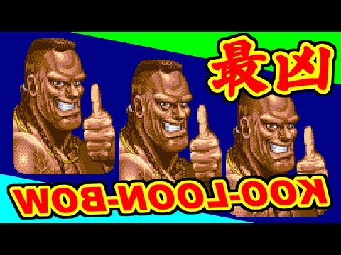 [LV8] 最凶●人 - SUPER STREET FIGHTER II X / Turbo