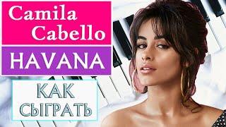 ХАВАНА НА ПИАНИНО как сыграть на фортепиано УРОК Havana Camila Cabello piano лучшая песня красивая