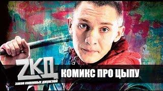 НИКИТА ПАВЛЕНКО (ЦИПА) О СЪЁМКАХ 2 СЕЗОНА ЗКД 2