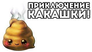 ПРИКЛЮЧЕНИЕ КАКАШКИ!(Симулятор Короля! - http://bit.ly/imperonlin ➀ Я ВК: https://vk.com/id176670707 ➁ Играть онлайн в приключение какашки. Lollipoop:..., 2015-02-14T17:16:34.000Z)