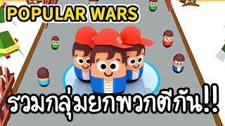 Popular Wars - รวมกลุ่มยกพวกตีกัน!! [ เกมส์มือถือ ]